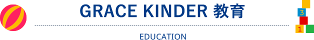 GRACE KINDER教育の3つの考え